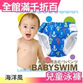 【小福部屋】【海洋風】日本製 Baby Swim 寶寶兒童泳衣 玩水尿布 泳衣泳褲組【新品上架】