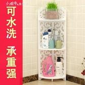 衛生間置物架浴室落地轉角收納架廁所洗手間衛浴櫃YQS 【快速出貨】
