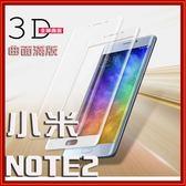 (Q哥) E22 小米note2鋼化膜4D曲面全屏覆蓋保護貼 全透明 真正4D曲面 全包覆