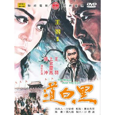 黑白道DVD 王羽/上官靈鳳