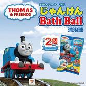 【日本直送】THOMAS BATH BALL 湯瑪士蘇打味 沐浴球/泡澡球/洗澡球/入浴劑/泡泡球(兩入裝)