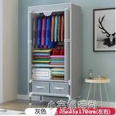 衣櫥布衣櫃簡約現代經濟型成人組裝單人宿舍小號鋼管加厚省空間YXS『小宅妮時尚』