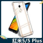 Xiaomi 小米 紅米5 Plus 6D氣囊防摔空壓殼 軟殼 四角加厚氣墊 全包款 矽膠套 保護套 手機套 手機殼