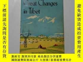 二手書博民逛書店Great罕見Changes in Tibet 西藏鉅變 f1-