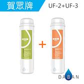 UF-2 UF-3 賀眾牌濾心2支入 5微米PP+高精密壓縮活性碳濾芯 適用UR-5501/UR-5502/UR-5602JW-1