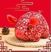 豬年吉祥物毛絨玩具創意小豬公仔玩偶招財豬布娃娃        瑪奇哈朵