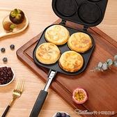 烤肉烤盤雞蛋漢堡機蛋堡煎蛋鍋糕點爐家用烘焙工具不沾車輪餅烤盤輔食模具