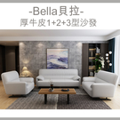 Bella貝拉-厚牛皮123沙發|奧斯曼OSMAN