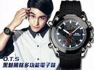 【手錶】O.T.S原創設計黑魅風格雙顯示多功能電子錶