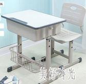 育才兒童寫字桌椅套裝小學生課桌椅家用兒童學習桌學校培訓班書桌TT3292『美好時光』