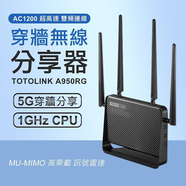 TOTOLINK A950RG 無線網路分享器 WIFI分享器 AP路由器