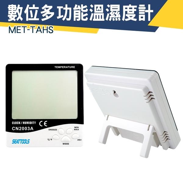 MET-TAHS 濕度計 液晶溫度計 「儀特汽修」可站立/壁掛 數位顯示溫度計 超大螢幕 電子溫度計