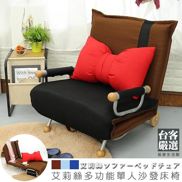 沙發床 沙發 和室椅 單人床《#贈蝴蝶抱枕-艾莉絲多功能單人沙發床》-台客嚴選
