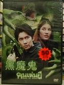 挖寶二手片-X06-047-正版DVD-泰片【黑魔鬼】-(直購價)