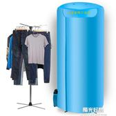 乾衣機可摺疊便攜衣服烘乾機家用靜音省電烤烘衣機速乾衣器 igo220v陽光好物