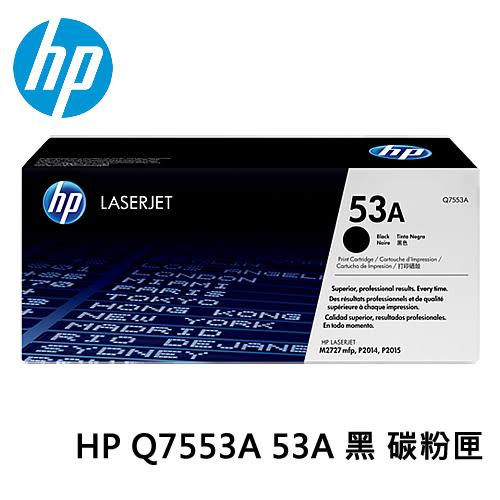HP 53A 黑色原廠 LaserJet 碳粉匣 (Q7553A)