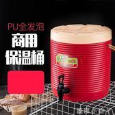 保溫桶大容量高級塑料奶茶桶商用豆漿桶冷熱保溫茶水桶開水涼茶桶 igo全館免運