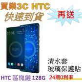 HTC EXODUS 1 區塊鏈手機 128G,送 邊框加強保護套+玻璃保護貼,24期0利率 U12+ 聯強代理
