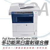【高士資訊】FUJI XEROX 富士全錄 WorkCentre 3550 A4 四合一 多功能 黑白 雷射 事務機 WC3550
