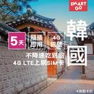 【SMART GO】韓國網卡 5天 SKT&KT雙電信 4G 不降速吃到飽 漫遊卡 網路卡 網卡 上網卡 上網SIM卡