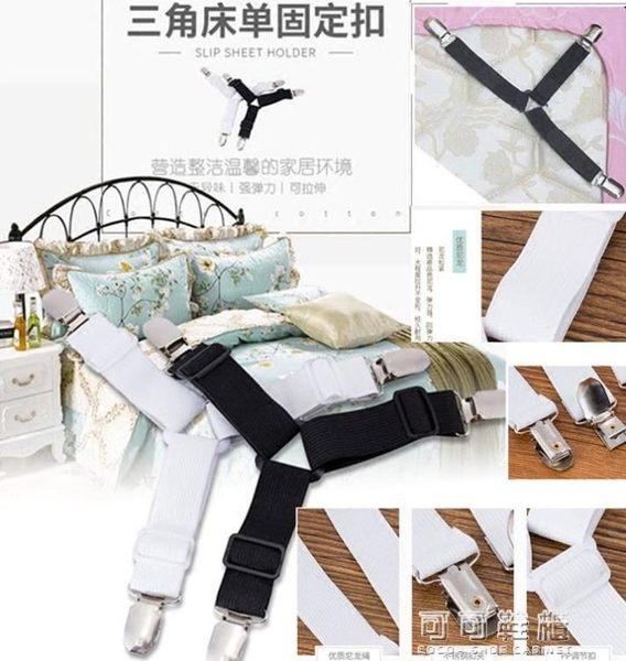 床單固定神器沙發墊防滑固定夾涼席床笠防跑被子固定器無痕彈力夾 可可鞋櫃