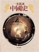 (二手書)一本就通:中國史