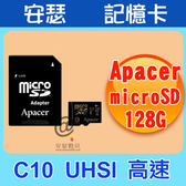 Apacer 宇瞻 128G MicroSD U1 C10 UHS1 Class10 記憶卡 適 行車紀錄器 行車記錄器