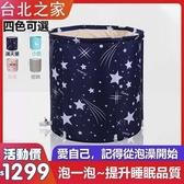 泡澡桶 【冬季必備】三層加厚折疊保溫沐浴泡澡桶T 4色
