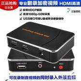視頻采集器卡錄制盒HDMI翻錄加密直播游戲斗魚監控電腦視PS34高清YYP 可可鞋櫃