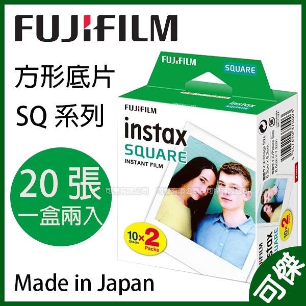 FUJIFILM Instax square 拍立得 方形底片 拍立得底片 2入裝 20張 空白底片