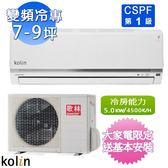 Kolin歌林7-9坪變頻冷專KSA-502DC09/KDC-50209(CSPF機種)含基本安裝+舊機回收