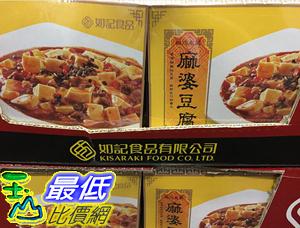[COSCO代購] 需低溫配送無法超取 C116498 KIRASAKI MAPO TOFU 如記麻婆豆腐 400公克3入