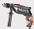 電鑽 家用電鉆多功能電錘沖擊鉆220V手槍鉆電動工具螺絲刀手電轉【快速出貨八折下殺】