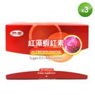 【亦峯】紅藻蝦紅素葉黃素膠囊(30粒/盒)-3盒/組