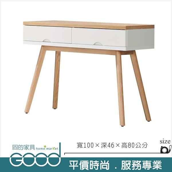 《固的家具GOOD》250-4-AC 伊森鏡台下座【雙北市含搬運組裝】