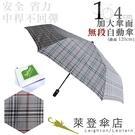 雨傘 萊登傘 加大傘面 不回彈 無段自動傘 格紋布104cm 先染色紗 鐵氟龍 Leighton (灰紅細格)