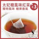 午茶夫人 太妃糖風味紅茶 10入/袋x3...