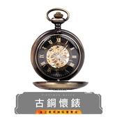 (金士曼) 機械 懷錶 手錶 古銅雕花 鏤空錶 機械懷錶 翻蓋懷錶