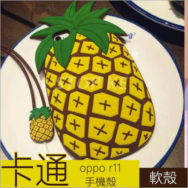 卡通 OPPO A39 A59 R9Splus i7plus i6s+ 立體菠蘿 手機殼 鳳梨 矽膠套 全包軟殼 卡通 保護殼