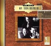 【停看聽音響唱片】【CD】蘇芮:「搭錯車」電影原聲大碟 (24K Gold)
