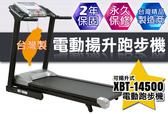 (現貨)【 X-BIKE晨昌】自動揚升電動跑步機 送地墊 台灣精品 XBT-14500