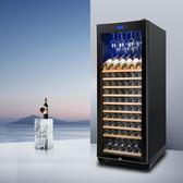 紅酒櫃恒溫酒櫃紅酒酒櫃冰箱雪茄保濕櫃茶葉冷藏櫃   WD聖誕節快樂購
