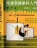 二手書R2YBb 86年1月五版《冷凍空調學科入門 最新版》黃俊山 前程9579