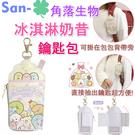 【京之物語】San-X日本角落生物 鑰匙包 可掛式 隨身鑰匙包 冰淇淋奶昔 現貨