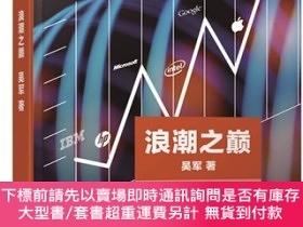 簡體書-十日到貨 R3YY【浪潮之巔(Google科學家、騰訊副總裁吳軍新作,贏得Google黑板報超百