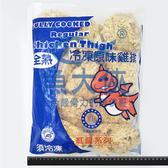1J2B【魚大俠】FF311紅龍全熟原味雞排(10片/包/約1.5kg±100g/包)#原味_排