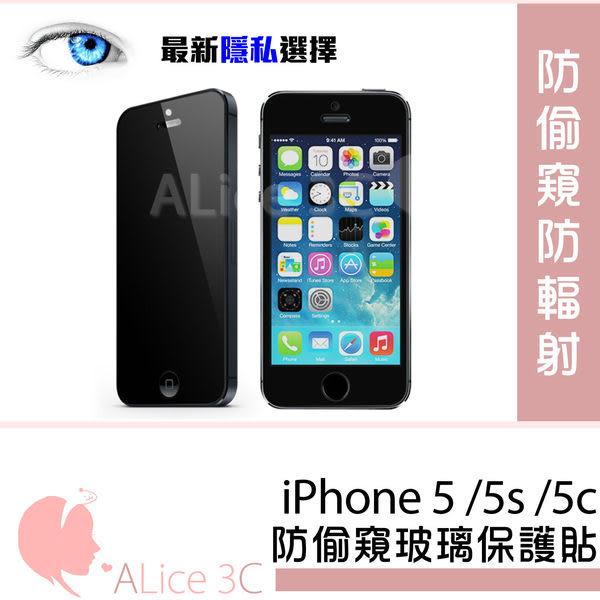 Apple iPhone 5 / 5S / 5C 9H 防偷窺玻璃保護貼【A-I5-004】防窺貼膜 防輻射 鋼化貼 Alice3C