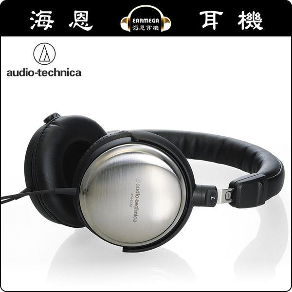【海恩數位】日本鐵三角 ATH-ES10 鈦制耳罩式耳機 便攜奢華款
