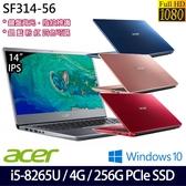 【Acer】 Swift 3 SF314-56 14吋i5-8265U四核SSD效能Win10輕薄筆電(四色任選)