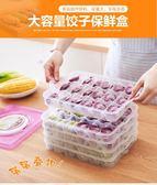 餃子盒冰箱保鮮收納盒凍餃子不粘餛飩盒可微波解凍盒水餃分格托盤【限時八折】